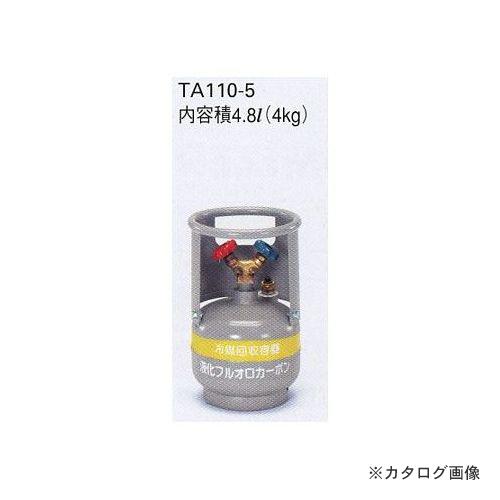 タスコ TASCO TA110-5 冷媒回収用ボンベ