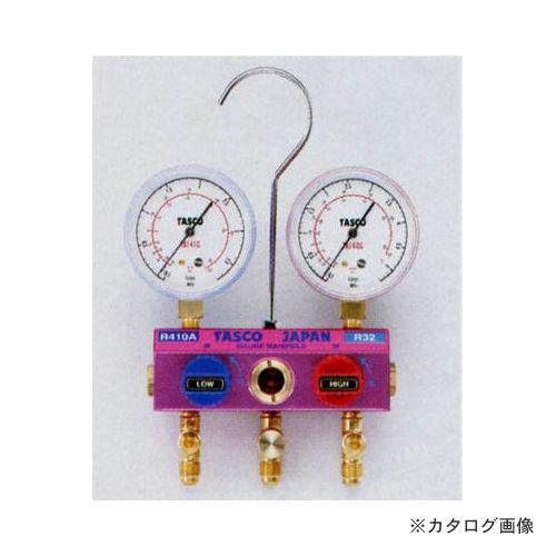 タスコ TASCO TA122GH R410A/R32ボールバルブ式ゲージマニホールド