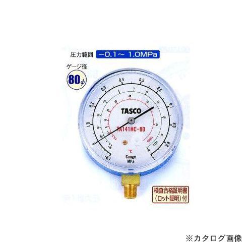 供塔克斯科TASCO TA141HC-80 R600a、R290 HC冷却剂使用的压力表
