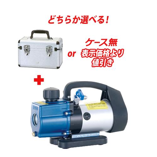 【お買い得】【選べる特典!】タスコ TASCO TA150SB-2 ウルトラミニツーステージ真空ポンプ (逆止弁付)