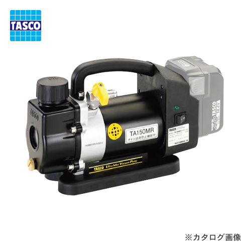 タスコ TASCO TA150MR-1 ウルトラミニ充電式真空ポンプ本体