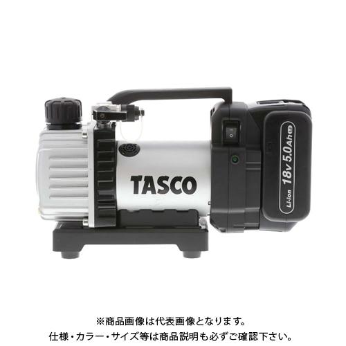 タスコ TASCO 省電力型充電式真空ポンプ本体 TA150ZP-1