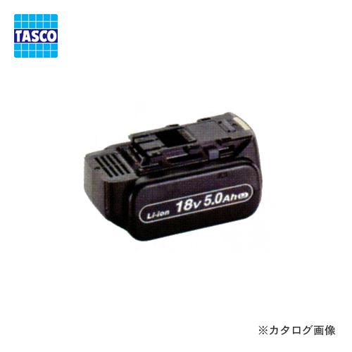 タスコ TASCO TA150ZP-10 TA150ZP用充電池