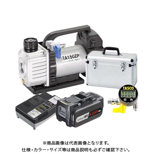 【6月5日限定!Wエントリーでポイント14倍!】【KYS限定セット】【18V 4.2Ah電池パック・充電器・デジタル真空ゲージ付】タスコ TASCO TA150ZP 省電力型充電式真空ポンプ本体