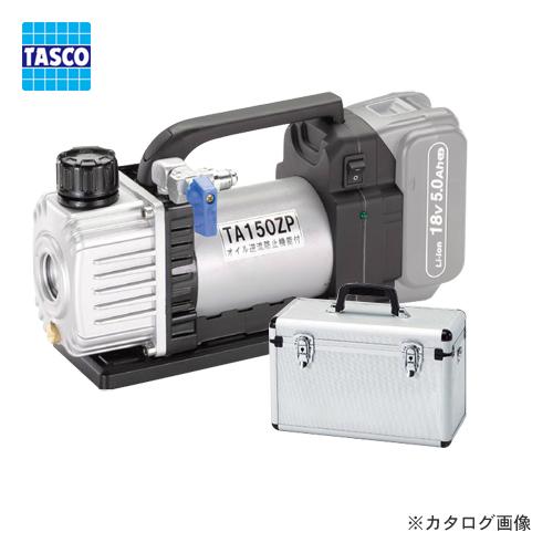 【お買い得】タスコ TASCO TA150ZP 省電力型充電式真空ポンプ本体(ケース付)