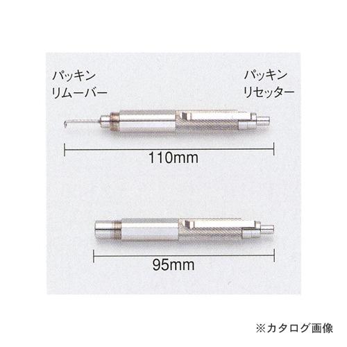 タスコ TASCO 引出物 TA175A ☆正規品新品未使用品 パッキンチェンジャー