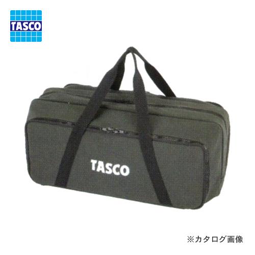 タスコ TASCO TA515M-B 直管ベンダーキャンパスバッグ
