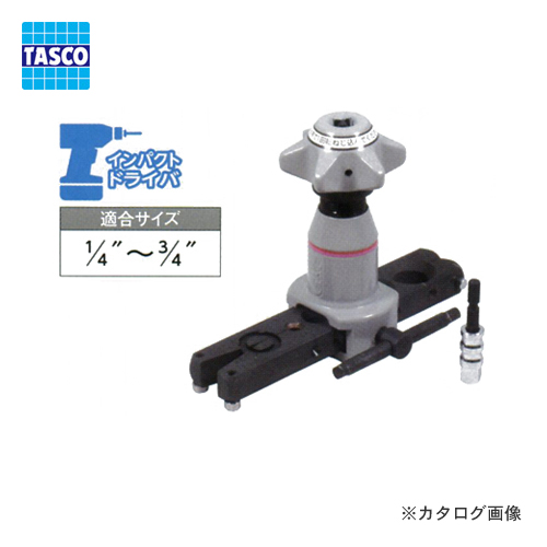 【お買い得】タスコ TASCO TA550C インパクトドライバー対応フレアツール