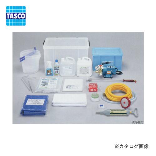 タスコ TASCO TA918AC エアコン洗浄セット