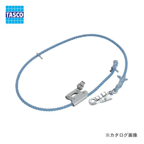 タスコ TASCO TA966EC-10 柱上用ランヤード