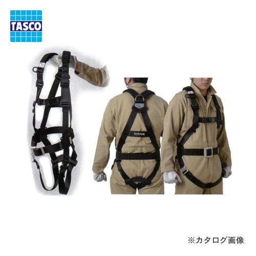 タスコ TASCO TA966EH-3 3DハーネスLサイズ