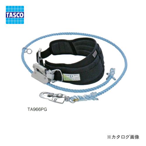タスコ TASCO TA966PG プロガード安全帯セット
