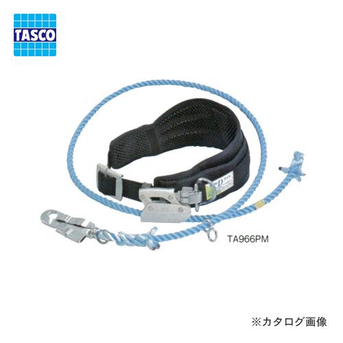 タスコ TASCO TA966PM プロガード安全帯メッシュセット