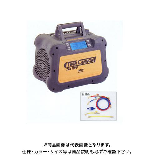 タスコ TASCO フルオロカーボン回収装置(ツインキャノン) TA110FP
