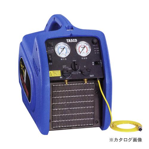 【お買い得】タスコ TASCO TA110XZ 冷媒回収装置(ツインサンダー)240