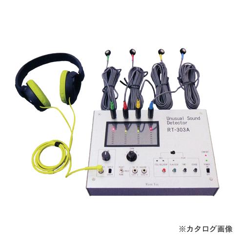 タスコ TASCO TA415RT 異音検知テスター(4ch)