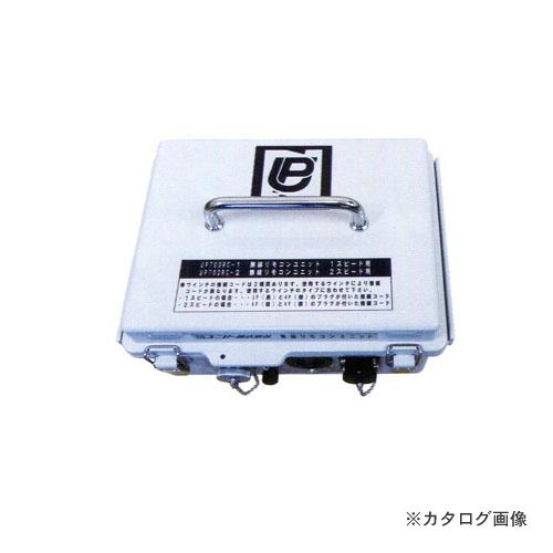 【個別送料1000円】【直送品】ユニパー 無線リモコンユニット 2スピード用 UP700RC-2