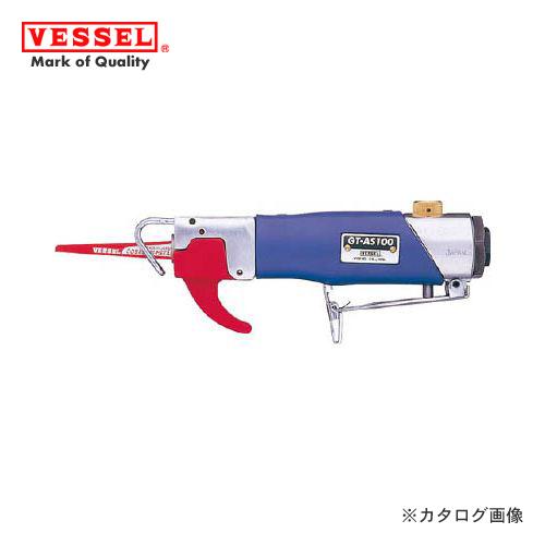 ベッセル VESSEL エアーソー(鉄板1.6mm) GT-AS100