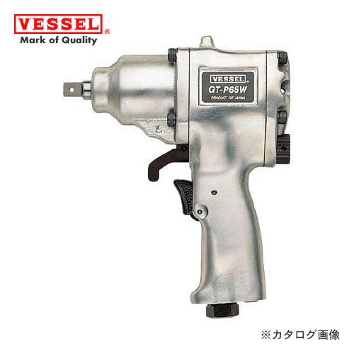 ベッセル VESSEL エアーインパクトレンチダブルハンマー(普通ボルト径6~8mm) GT-P65W