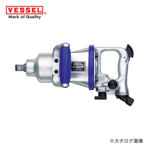 ベッセル VESSEL エアーインパクトレンチダブルハンマー(普通ボルト径22mm) GT-S220W