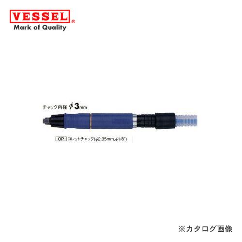 ベッセル VESSEL エアーマイクログラインダー チャック内径φ3mm 75000rpm(ソフトグリップ) GT-MG75SAR