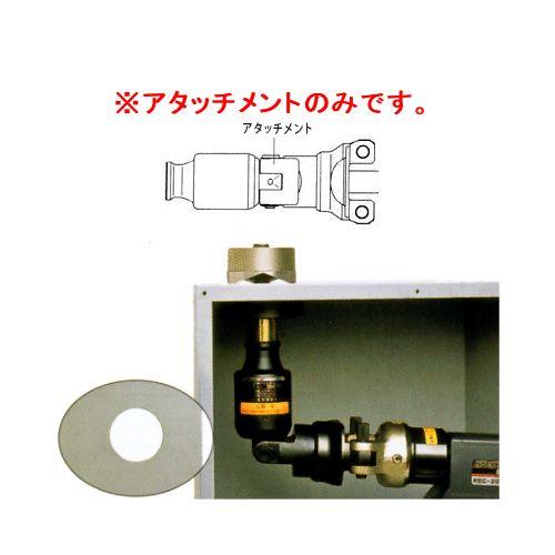 泉精器 IZUMI E Roboシリーズ アタッチメント パンチャ 200AT-9PD (T119796010-000)