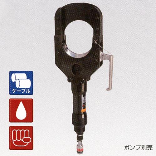 泉精器 IZUMI 油圧式ケーブルカッタ P-132 P132