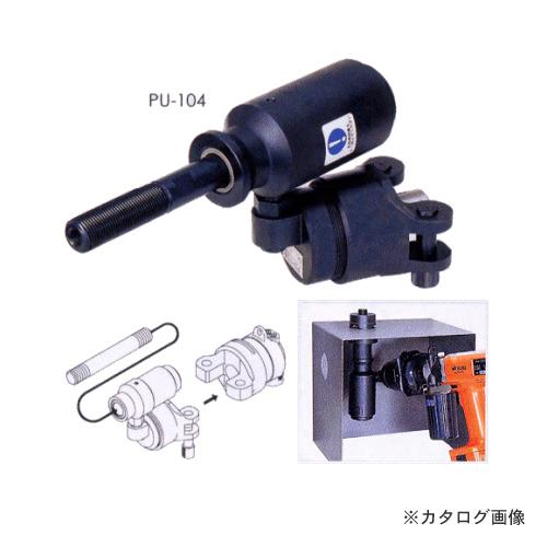 ダイア DAIA プロマーアタッチメント パンチ PU-104型