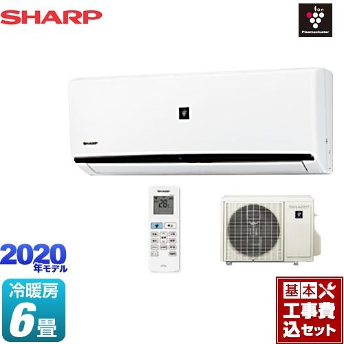 【リフォーム認定商品】【工事費込セット(商品+基本工事)】[AY-L22DH-W] シャープ ルームエアコン プラズマクラスターエアコン 冷房/暖房:6畳程度 AY-L-DHシリーズ ホワイト系