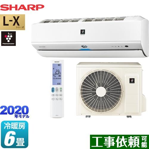 [AY-L22X-W] シャープ ルームエアコン プラズマクラスターNEXT搭載フラグシップモデル 冷房/暖房:6畳程度 L-Xシリーズ 単相100V・15A ホワイト系 【送料無料】