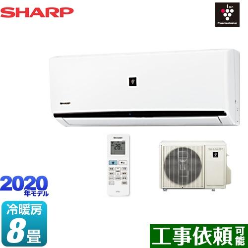[AY-L25DH-W] シャープ ルームエアコン プラズマクラスターエアコン 冷房/暖房:8畳程度 AY-L-DHシリーズ 単相100V・15A プラズマクラスター7000搭載 ホワイト系 【送料無料】