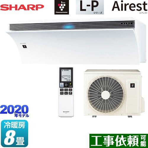 [AY-L25P-W] シャープ ルームエアコン 空気清浄機能搭載 冷房/暖房:8畳程度 L-Pシリーズ Airest エアレスト 単相100V・15A ホワイト系 【送料無料】