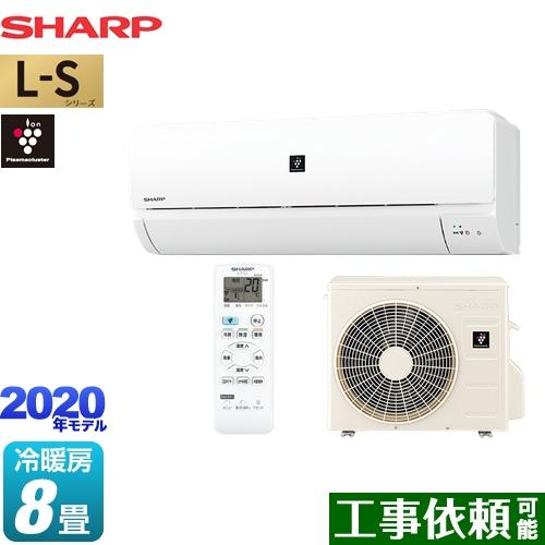 数量は多 通信販売 ルームエアコン AY-L25S-W シャープ プラズマクラスター7000搭載のシンプルモデル 冷房 暖房:8畳程度 送料無料 単相100V ホワイト系 L-Sシリーズ 15A