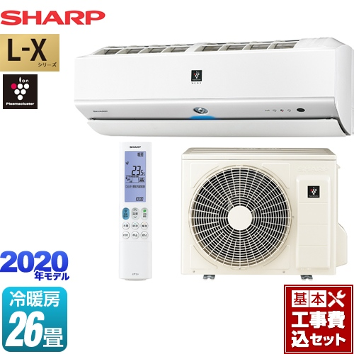 【リフォーム認定商品】【工事費込セット(商品+基本工事)】[AY-L80X2-W] シャープ ルームエアコン プラズマクラスターNEXT搭載フラグシップモデル 冷房/暖房:26畳程度 L-Xシリーズ ホワイト系
