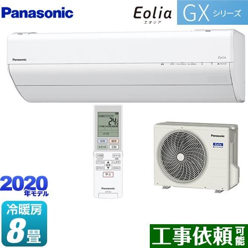[CS-250DGX-W] パナソニック ルームエアコン 高さコンパクトモデル 冷房/暖房:8畳程度 GXシリーズ Eolia エオリア 単相100V・15A クリスタルホワイト 【送料無料】