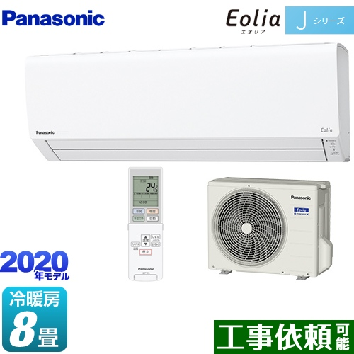 [CS-250DJ-W] パナソニック ルームエアコン ナノイーX搭載モデル 冷房/暖房:8畳程度 Jシリーズ Eolia エオリア 単相100V・15A クリスタルホワイト 【送料無料】