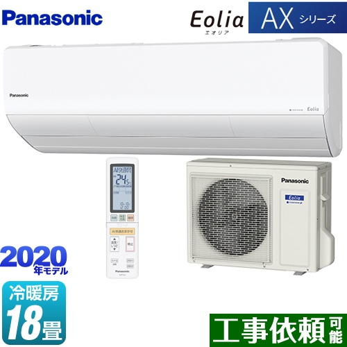 [CS-560DAX2-W] パナソニック ルームエアコン 高性能モデル 冷房/暖房:18畳程度 AXシリーズ Eolia エオリア 単相200V・20A クリスタルホワイト 【送料無料】