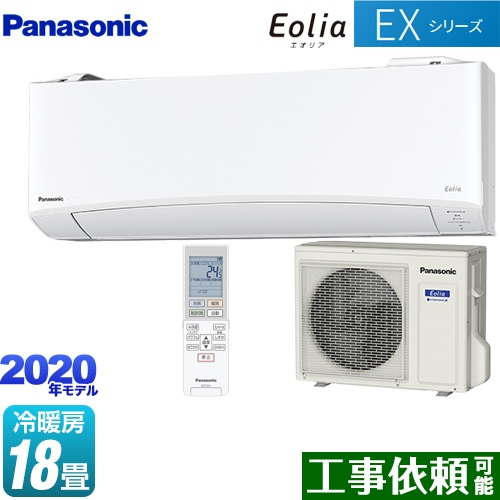[CS-560DEX2-W] パナソニック ルームエアコン 奥行きコンパクトモデル 冷房/暖房:18畳程度 EXシリーズ Eolia エオリア 単相200V・20A クリスタルホワイト 【送料無料】