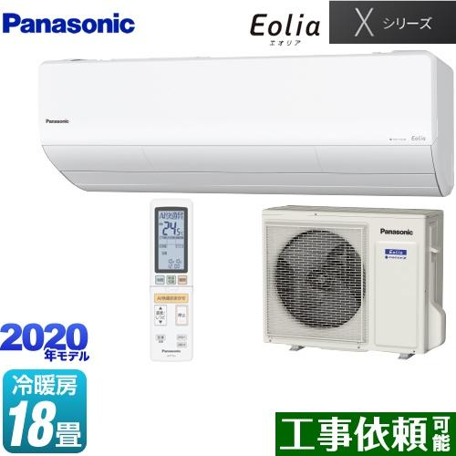 [CS-560DX2-W] パナソニック ルームエアコン 高性能モデル 冷房/暖房:18畳程度 Xシリーズ Eolia エオリア 単相200V・20A クリスタルホワイト 【送料無料】