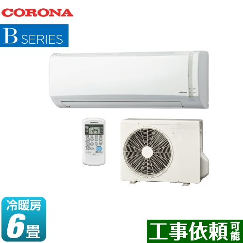 [CSH-B2220R-W] コロナ ルームエアコン 基本性能を重視したシンプルスタイル 冷房/暖房:6畳程度 Bシリーズ 単相100V・15A 2020年モデル ホワイト 【送料無料】