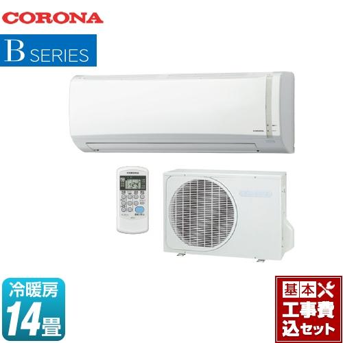 【リフォーム認定商品】【工事費込セット(商品+基本工事)】[CSH-B4020R-W] コロナ ルームエアコン 基本性能を重視したシンプルスタイル 冷房/暖房:14畳程度 Bシリーズ ホワイト