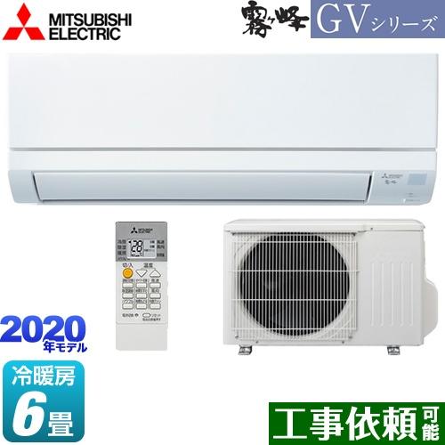[MSZ-GV2220-W] 三菱 ルームエアコン スタンダードモデル 冷房/暖房:6畳程度 霧ヶ峰 GVシリーズ 単相100V・15A ピュアホワイト 【送料無料】