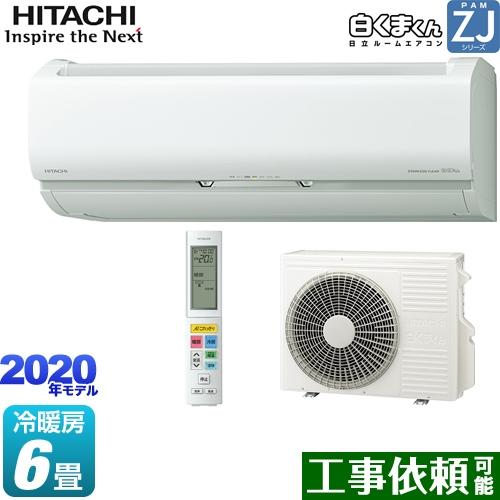 [RAS-ZJ22K-W] 日立 ルームエアコン ハイグレードモデル 冷房/暖房:6畳程度 ZJシリーズ 白くまくん 単相100V・15A くらしカメラAI搭載 スターホワイト 【送料無料】