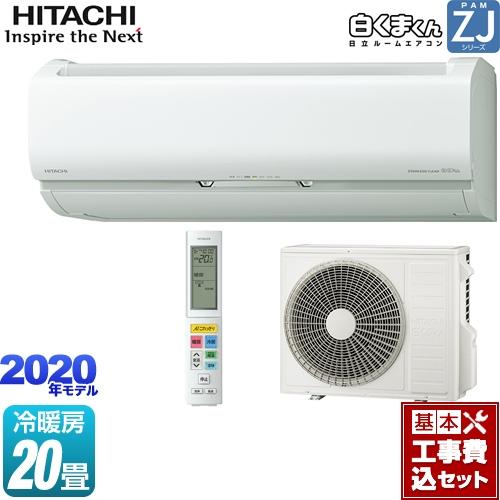 【リフォーム認定商品】【工事費込セット(商品+基本工事)】[RAS-ZJ63K2-W] 日立 ルームエアコン ハイグレードモデル 冷房/暖房:20畳程度 ZJシリーズ 白くまくん スターホワイト