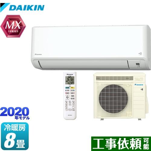 [S25XTMXS-W] ダイキン ルームエアコン 冷房/暖房:8畳程度 MXシリーズ うるさらmini うるるとさらら 単相100V・20A 室内電源タイプ ホワイト 【送料無料】