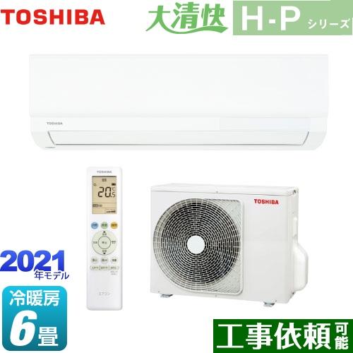 [RAS-H221P-W] 大清快 H-Pシリーズ 東芝 ルームエアコン スタンダードモデル 冷房/暖房:6畳程度 単相100V・15A ホワイト 【送料無料】