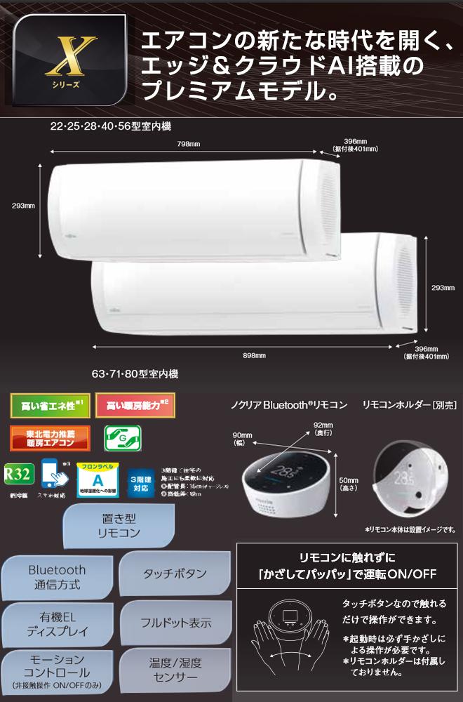 [AS-X56J2-W] 富士通ゼネラル ルームエアコン ノクリア nocria Xシリーズ プレミアムモデル 冷房/暖房:18畳程度 2019年モデル 単相200V・20A AIエアコン ホワイト