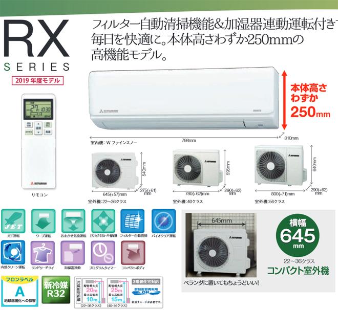 [SRK56RX2-W] 三菱重工 ルームエアコン ビーバーエアコン RXシリーズ 中級モデル 高機能モデル 冷房/暖房:18畳程度 2019年モデル 単相200V・15A ファインスノー