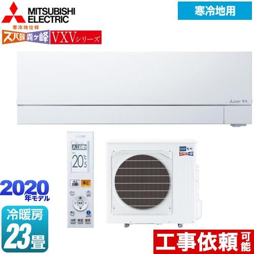 [MSZ-VXV7120S-W] 三菱 ルームエアコン 暖房強化次世代プレミアムモデル 冷房/暖房:23畳程度 VXVシリーズ ズバ暖 霧ヶ峰 住設モデル 単相200V・20A 寒冷地向け ピュアホワイト 【送料無料】