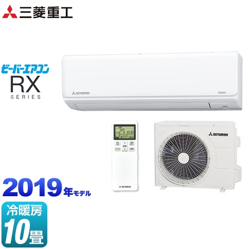 [SRK28RX-W] 三菱重工 ルームエアコン ビーバーエアコン RXシリーズ 中級モデル 高機能モデル 冷房/暖房:10畳程度 2019年モデル 単相100V・15A ファインスノー 【送料無料】